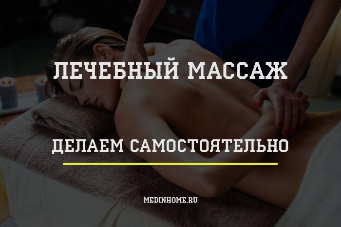 как сделать лечебный массаж самостоятельно
