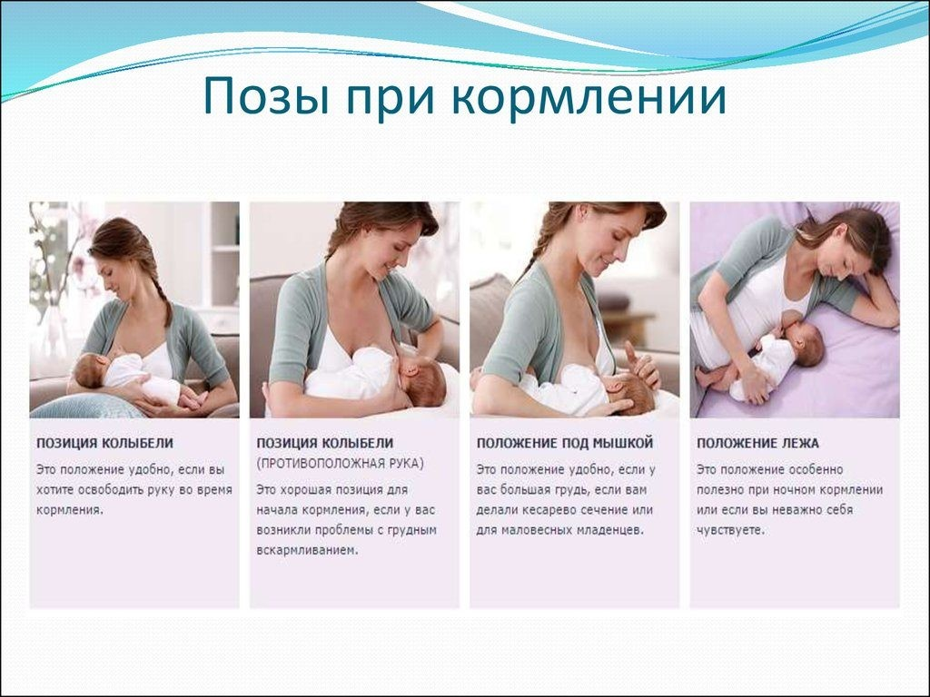 рекомендуемые позы при грудном кормлении ребенка
