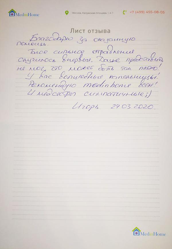 Отзывы клиента о MedinHome.ru - Игорь